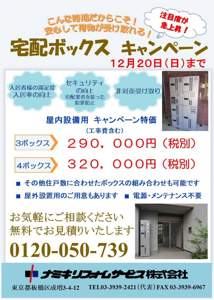 宅配ボックスチラシ HP掲載用 12月